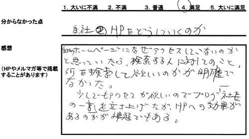横浜SEO勉強会参加者の声